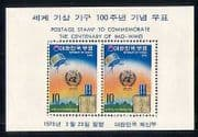 Korea 1973 Satellite  /  Weather  /  Space 2v m  /  s (n27346)