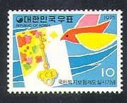 Korea 1975 Dove  /  Bird  /  Luck  /  Insurance  /  Welfare  /  Animation 1v (n37243)