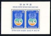 Korea 1976 YO Snake  /  Cranes  /  Birds  /  Animation m  /  s n30593