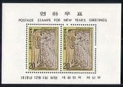 Korea 1978 YO Sheep  /  New Year  /  Greetings 2v m  /  s (n29106)