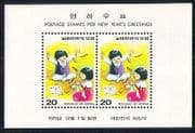Korea 1979 New Year  /  Board Games  /  Greetings 2v m  /  s n29105