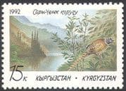 Kyrgyzstan 1992 Sary-C'helek Nature Reserve/ Pheasant/ Birds/ Wildlife/ Forest/ Conservation/ Environment 1v (n25351)