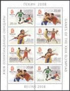 Kyrgyzstan 2008 Olympic Games/ Olympics/ Sports/ Football/ Basketball/ Soccer 8v sht (b6449b)