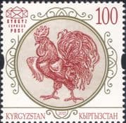 Kyrgyzstan 2017  YO Rooster/ Chicken/ Nature/ Zodiac/ Fortune/ Luck/ Birds 1v (kep1017)