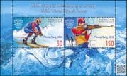 Kyrgyzstan 2018 Winter Olympics/ Biathlon/ Shooting/ Skiing/ Ski/ Sports/ Games 2v m/s (s2217j)