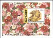 Lesotho 1986 King Moshoeshoe I / 20th Anniversary of Independence/ Royalty/ Flowers/ People 1v m/s (n16330)
