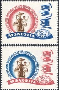 Mongolia 1967  Solidarity with Vietnam/ Mother/ Child/ Politics  2v set  (n38852a)