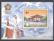 Mongolia 1970 Expo  /  Building  /  Time Capsule m  /  s (n23969)