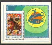 Mongolia 1975 Horse  /  Warrior  /  Military  /  Art 1v m/s n23918