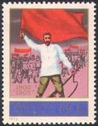 Mongolia 1975 Russian Revolution/ Politics/ Flags/ Soldier/ Army/ People 1v (n35309)