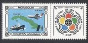 Mongolia 1978 Plane  /  Ship  /  Youth Festival  /  Map  /  Transport  /  Aviation 1v (n15565)