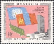 Mongolia 1980 United Nations 40th Anniversary/ UN/ Buildings/ National Flags 1v (n15553d)