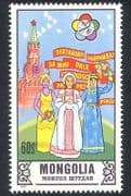 Mongolia 1985 Youth Festival  /  Dove Emblem  /  Tower  /  Buildings  /  Architecture 1v n38845