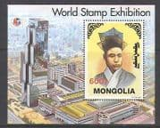 Mongolia 1994 Philakorea  /  StampEx  /  Costumes  /  Clothing  /  Buildings 1v m  /  s  n20953