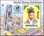 "Mongolia 1996 ""Phila Seoul '96/ StampEx/ Costumes/ Clothing/ Buildings 1v m/s (n42142)"