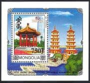 Mongolia 1996 Taipei Expo  /  Building  /  Pagoda  /  StampEx  /  Architecture 1v m  /  s (n23972)