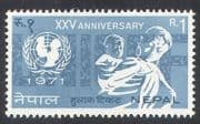 Nepal 1971 UNICEF  /  Motherhood  /  Children  /  Welfare  /  Education  /  UN 1v (n38906)