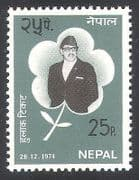 Nepal 1974 King Birendra  /  People  /  Royalty  /  Royal  /  Birthday 1v (n40642)
