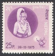 Nepal 1975 King Birendra  /  People  /  Royalty  /  Royal  /  Birthday 1v (n40644)