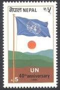 Nepal 1985 UN 40th Anniversary/ United Nations/ Flags/ Animation 1v (n40588)