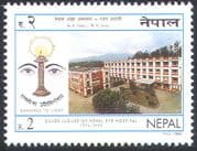 Nepal 1999 Health  /  Medical  /  Welfare  /  Eye Hospital  /  Eyes  /  Blind  /  Buildings 1v (n24721)