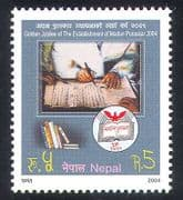 Nepal 2004 Books  /  Writers  /  Literature  /  Language  /  Prize  /  Authors  /  Writing 1v (n38952)