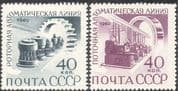 Russia 1960 Industry/ Commerce/ Business/ Factory/ Manufacturing/ Machinery/ Cogs 2v set (n33598)