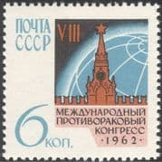 Russia 1962 Cancer/ Medical/ Health/ Welfare/ Spassky Tower/ Clock/ Building 1v (n17896)