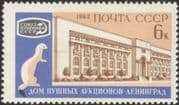 Russia 1962 Ermine/ Building/ Fur/ Animals/ Nature/ Clothes/ Commerce 1v (n45079)
