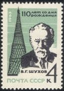 Russia 1963 V G Shukhov/ Engineer/ Science/ Technology/ Broadcasting/ TV Tower/ Radio/ Communications 1v (n44656)