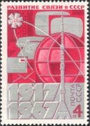 Russia 1967 Communications/ Satellite/ Radio Tower/ Telephone/ Telecomms 1v (n17904)