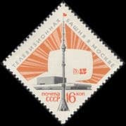 Russia 1967 Ostankino TV Tower/ Broadcasting/ Radio/ Buildings/ Architecture 1v (n44658)