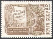 Russia 1969 Farming/ Tractor/ Harvester/ Statue/ Wheat/ Crops/ Book/ Food 1v (n42621)