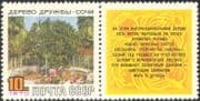 Russia 1970 Friendship Tree, Sochi/ Nature/ Plants/ Trees/ Horticulture/ Fruit 1v + lbl (n43969)