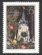 Russia 1970 New Year  /  Greetings  /  Spassky Tower  /  Clock  /  Tree  /  Baubles 1v (n39488)