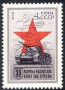 Russia 1973 Battle of Kursk 30th Anniversary/ Military/ Army/ Tank/ Weapons/ Guns/ Maps 1v (n43183)