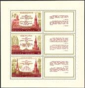 Russia 1973 Brezhnev/ Spassky Tower/ Eiffel Tower/ White House/ Schaumberg Palace/ Buildings/ Architecture/ Politics 3v m/s (n44619)