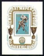 Russia 1973 Ice Hockey  /  Sports  /  Winners o  /  p m  /  s (n12059a)