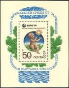 Russia 1974 EXPO '74 World Fair/ Child/ Sun/ Preserve the Environment/ Commerce 1v m/s (n17843)