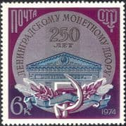 Russia 1974 Leningrad Mint/ Money/ Coins/ Commerce/ Business/ Industry/ Buildings/ Architecture 1v (n43764)