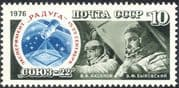 "Russia 1976 ""Soyuz 22"" Space Flight/ Cosmonauts/ Astronauts/ People/ Transport 1v set (n11787)"