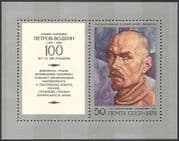 Russia 1978 K S Petrov-Vodkin 100th Birth Anniversary/ Artists/ Art/ Paintings 1v  m/s (n17881)