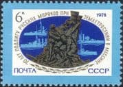 Russia 1978 Messina Earthquake Relief/ Ships/ Monument/ Transport/ Boats 1v (n25894)