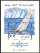 Russia 1978 Sports  /  Olympics  /  Sailing  /  Catamaran  /  Sail  /  Boats  /  Regatta 1v m  /  s (n40746)