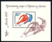 Russia 1979 Ice Hockey  /  Sports  /  Games 1v m  /  s (n12045a)