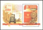Russia 1979 Tractor/ Wheat/ Farming/ Crops/ Medal/ Transport/ Food 1v m/s (n17880)