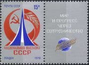 Russia 1979 USSR Exhibition, London/ Emblem/ Animation 1v + lbl (n17796)