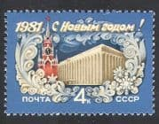 Russia 1980 New Year  /  Greetings  /  Spassky Tower  /  Buildings  /  Architecture 1v (n39482)