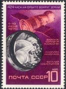 "Russia 1980 ""Soyuz 9"" Space Flight/ Astronauts/ Cosmonauts/ People/ Rockets/ Spacecraft 1v (n43961)"
