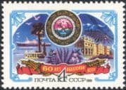 Russia 1981 Cruise Ship/ Tourism/ Fruit/ Palm Tree/ Cable Car/ Crops/ Arms 1v (n31426)